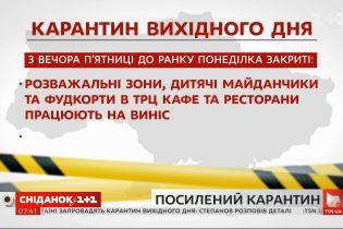 Як діятиме карантин вихідного дня в Україні — пряме включення