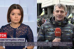 Под Конституционным судом в Киеве проходит митинг