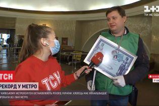 К юбилею киевской подземки мужчина проехал все станции в рекордные сроки