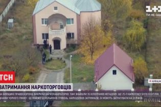 В Киевской области разоблачили наркодельцов и изъяли наркотиков на 50 миллионов гривен