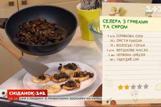 Рецепт селери з грибами та сиром від Антоніни Лесик