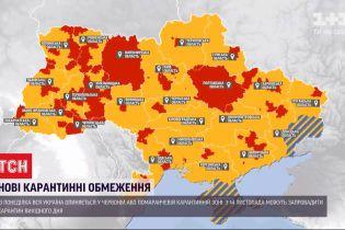 """Із понеділка в Україні не буде """"жовтих"""" і """"зелених"""" карантинних зон"""