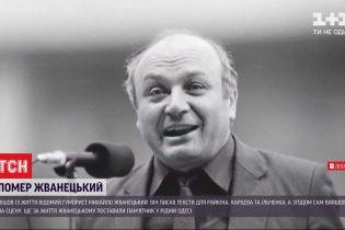 """""""Ничего страшного, когда над тобой смеются ..."""": сатирик Михаил Жванецкий ушел из жизни"""