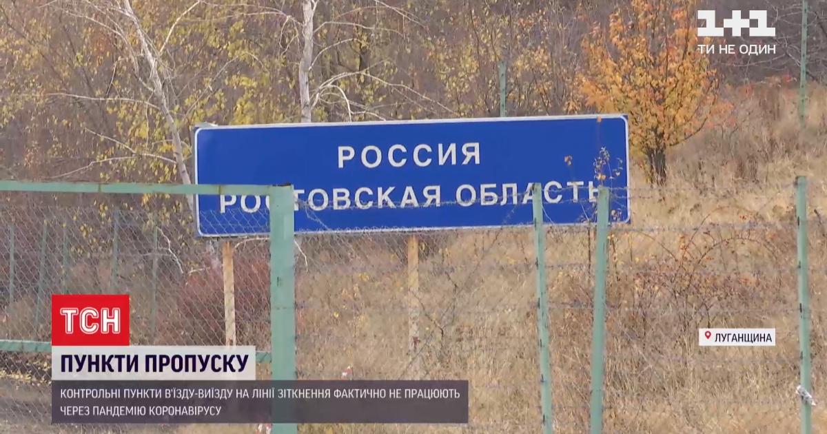 Мешканці з окупованих територій через закриті КПВВ їдуть до вільної України через Росію