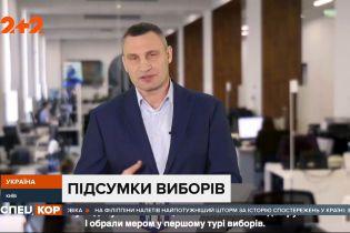 Віталій Кличко вдруге став мером Києва