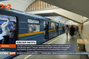 Киевский Метрополитен отмечает шестидесятую годовщину