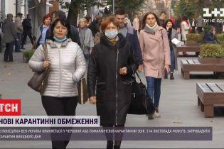 """Зонування на два тижні: з понеділка уся Україна буде """"червоною"""" або """"помаранчевою"""""""
