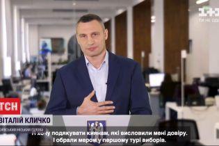 Официальные результаты: Кличко набрал более 50% голосов в Киеве и остался столичным мэром