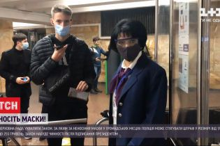 Стягнення за неносіння маски: скільки людей готові поповнювати бюджет країни штрафами