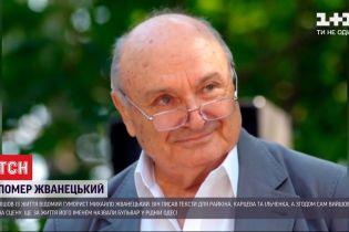 Сатирик Михаил Жванецкий ушел из жизни