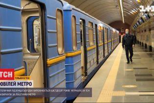 60 років столичній підземці: що по інший бік ескалатора та де дірява станція метро