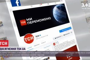 На сторінці ТСН у Facebook зібралося 2 мільйони читачів