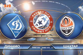 ЧУ 2020/2021. УПЛ - Динамо - Шахтер - 0:3