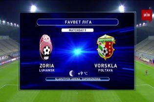Заря - Ворскла - 0:0. Обзор матча