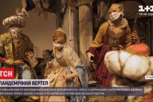 В Италии воссоздали сцену рождения Иисуса Христа с соблюдением санитарных правил