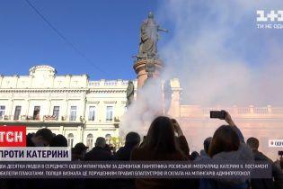 В Одессе с файерами и под громкую музыку требовали снести монумент российской императрице Екатерине II