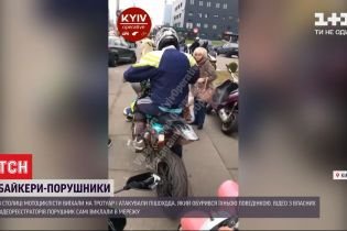 В Киеве байкеры выехали на тротуар и избили прохожего