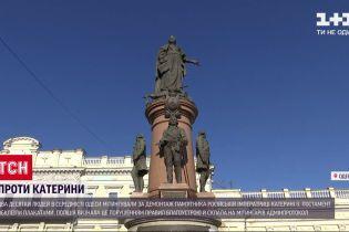 Одесситы требовали демонтировать памятник российской императрице Екатерине II