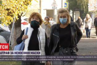 Міністр юстиції пояснив, як штрафуватимуть за неносіння масок