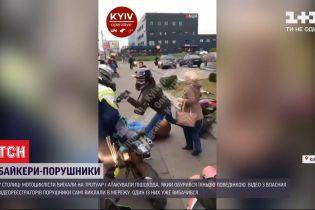 У Києві жінка заступилася за чоловіка, якого побила група мотоциклістів