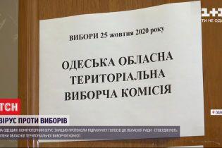В Одесской ТИК заявили, что компьютерный вирус уничтожил протоколы подсчета голосов в областной совет