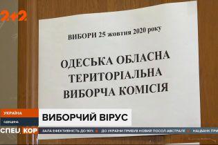 В Одеській області комп'ютерний вірус знищив протоколи підрахунку голосів до обласної ради