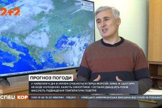 На этой неделе Украину ждет резкое похолодание