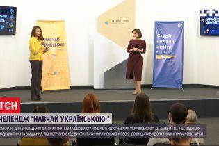 """Украинские звезды поддержали челлендж """" Навчай українською"""""""