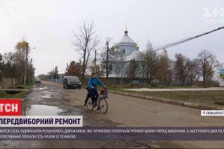 Передвиборне шоу: чому після голосування у прикарпатському селі припинили ремонт доріг