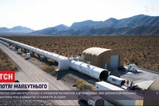 В будущее со скоростью 170 км в час: американский гиперлуп совершил свою первую поездку