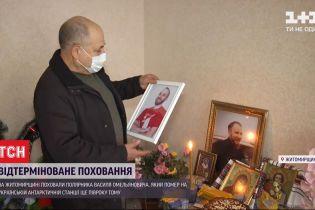 Полярника Василя Омельяновича поховали у рідному Малині через пів року після загибелі