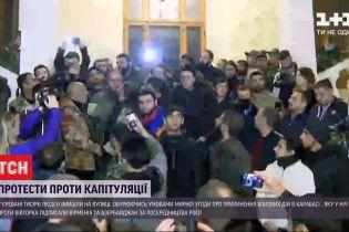 В Ереване тысячи людей вышли протестовать против капитуляции