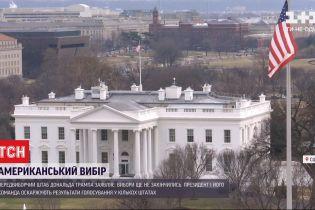 Передвиборчий штаб Дональда Трампа заявляє, що вибори ще не закінчились
