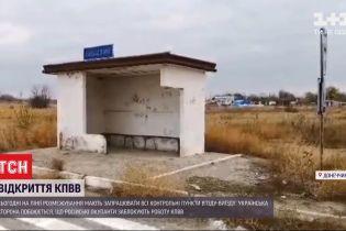 Відкриття КПВВ на Донбасі: чи все запрацювало і чи були вже охочі перетнути лінію розмежування