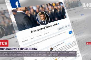 В Украине более 10 тысяч новых зараженных COVID-19, среди зараженных - президент
