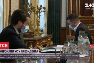 Володимир Зеленський та Андрій Єрмак захворіли на COVID-19: хто ще з політиків у зоні ризику