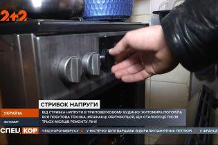 В Житомире от скачка тока в трехэтажном доме сгорела вся бытовая техника