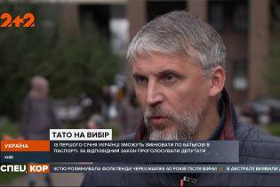 """Ім'я за бажанням: скоро українці зможуть змінювати """"по батькові"""" в паспорті"""