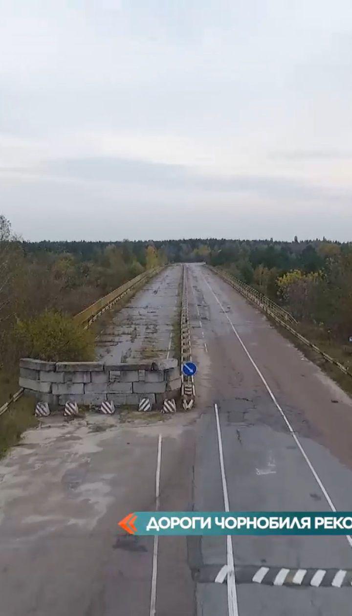 В Чернобыльской зоне начали реконструкцию дорог