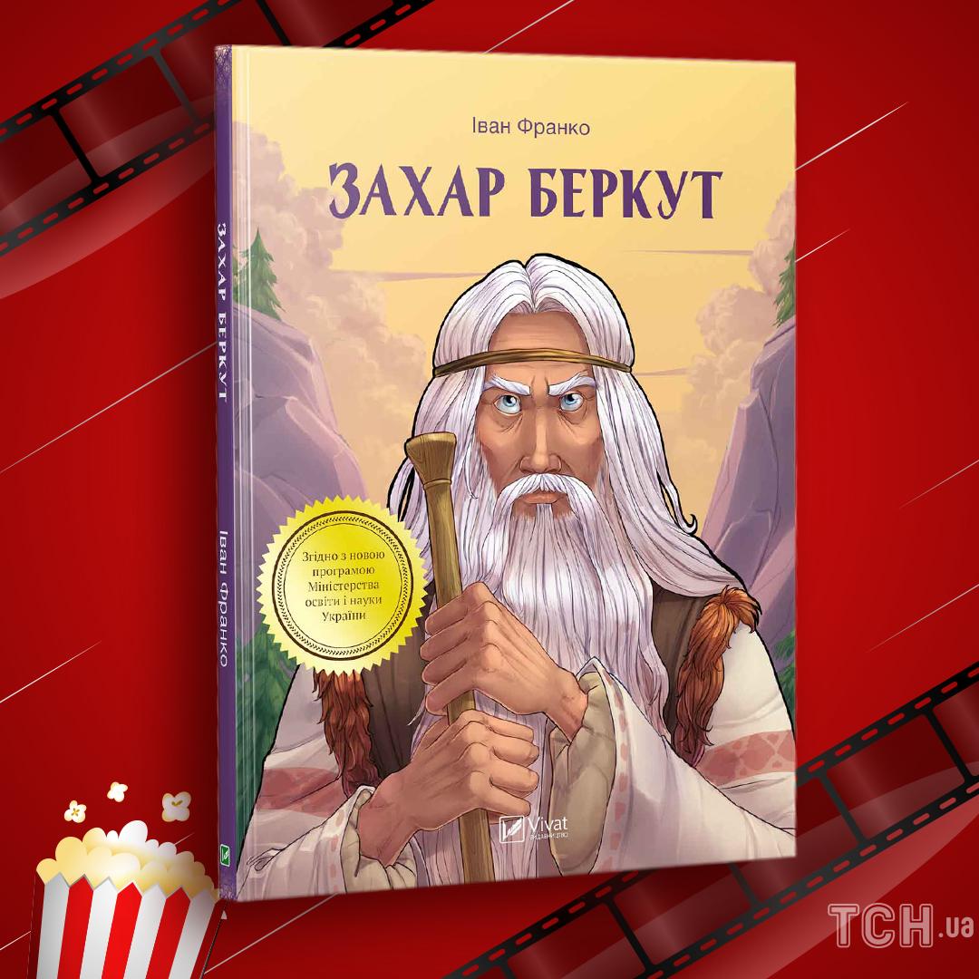 5 екранізованих книжок_4