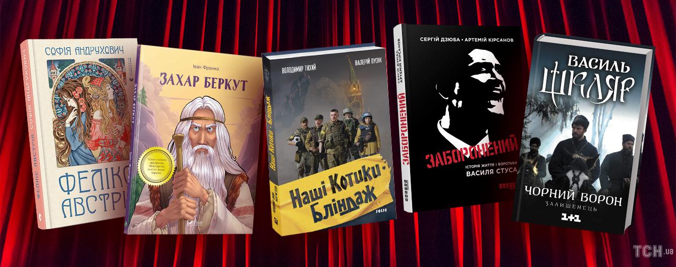 5 екранізованих книжок, які варті того, аби їх читати