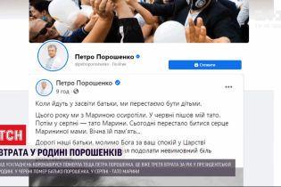 Петро Порошенко повідомив у Телеграм-каналі, що його теща померла від ускладнень коронавірусу