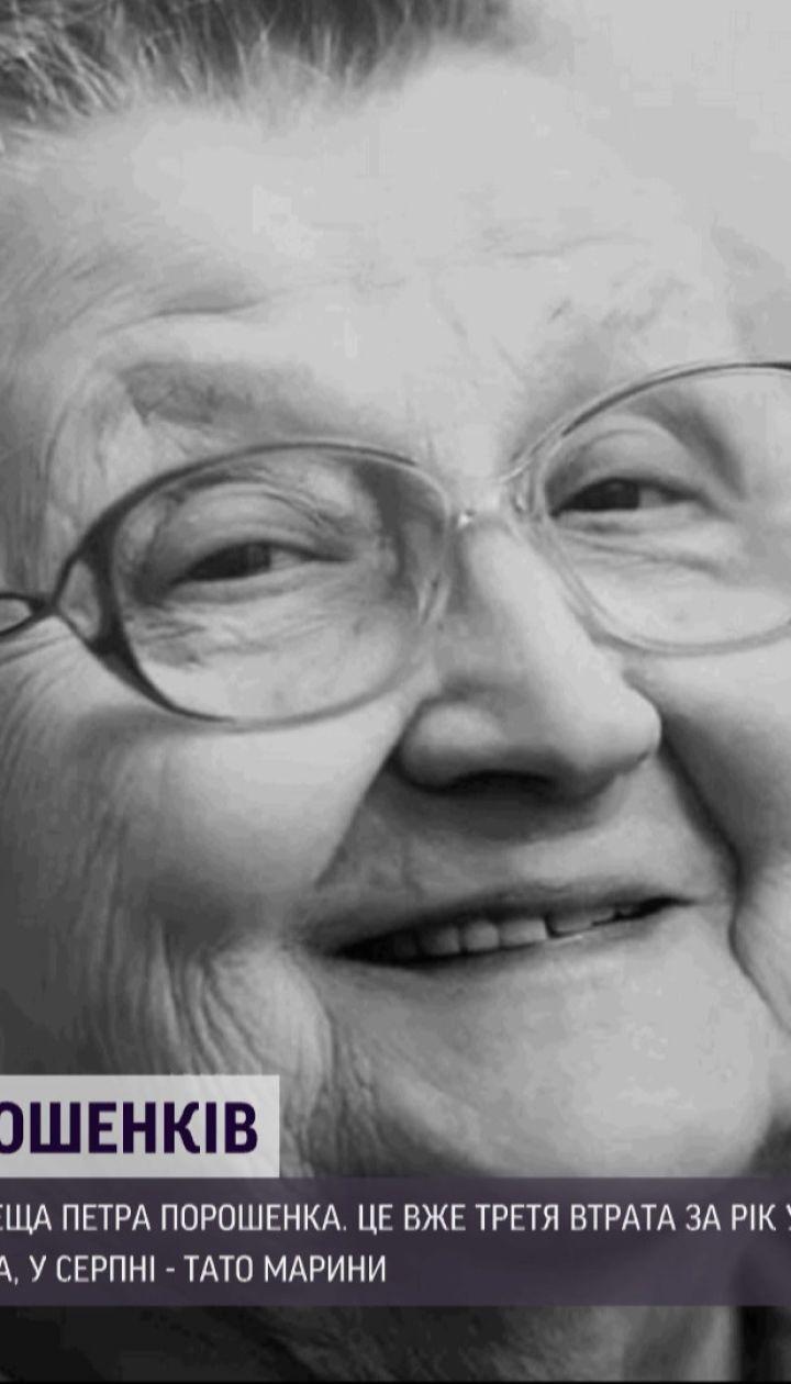 От осложнений коронавируса умерла теща Петра Порошенко