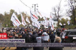 Перекрытый центра города: киевские предприниматели требуют вернуть упрощенную систему налогообложения