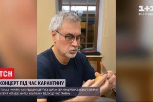 """Карантинные песни: во дворце """"Украина"""" состоялся концерт Валерия Меладзе"""