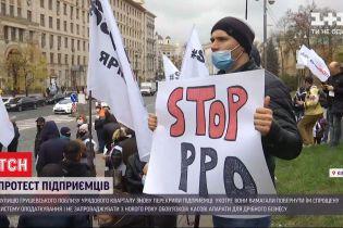Урядовий квартал знову в облозі: підприємці перекрили рух вулицею Грушевського