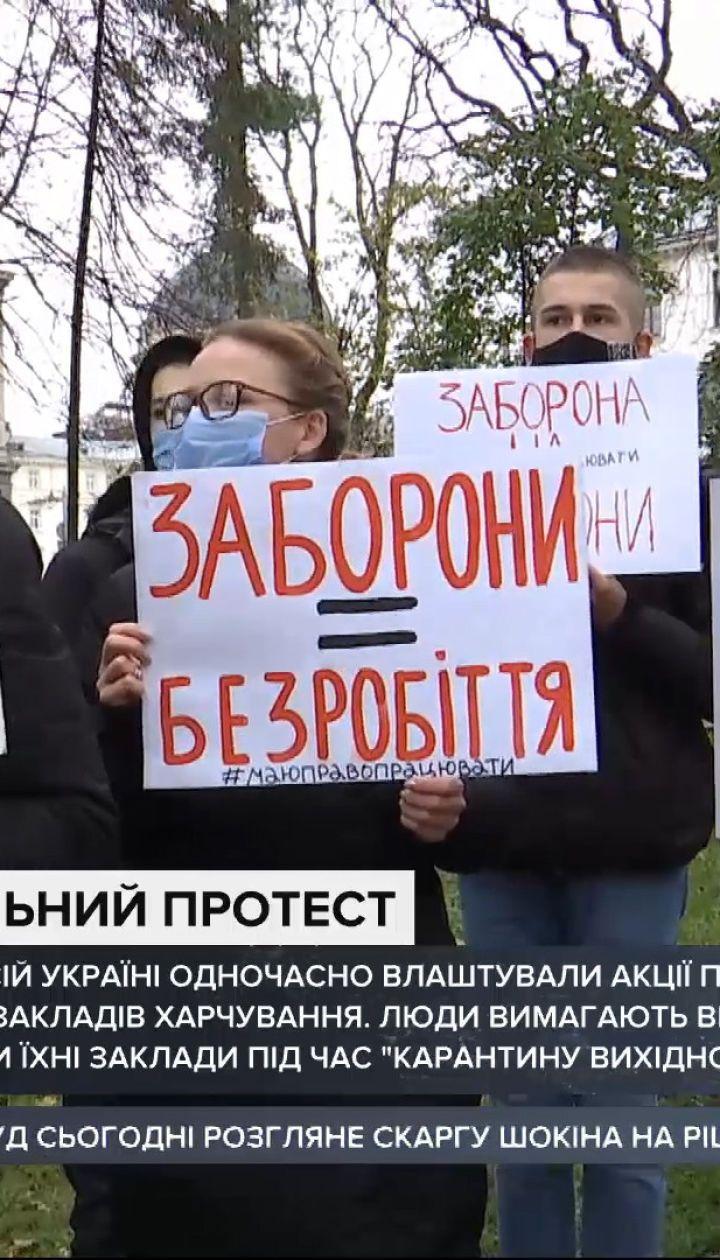 Сотні людей протестують проти карантину вихідного дня