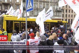 Урядовий квартал знову в облозі: підприємці протестували у Києві в ранкову годину пік