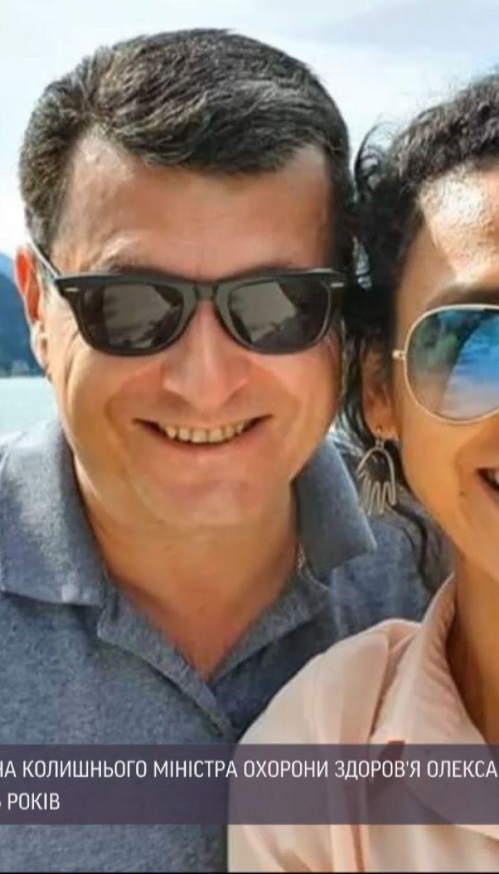 В Киеве умерла 35-летняя жена экс-министра здравоохранения