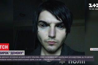 У Тернополі суд підписав вирок хлопцю з особливою зовнішністю, який торік убив тату-майстриню
